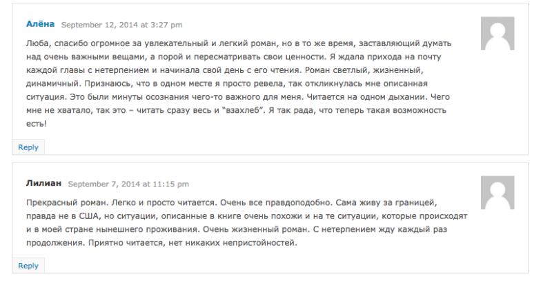 Отзывы Алены и Лилиан на роман Дорога к Призванию