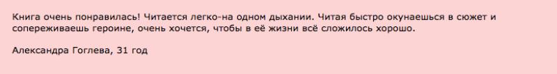 Отзыв Александры Гоглевой на роман Дорога к Призванию