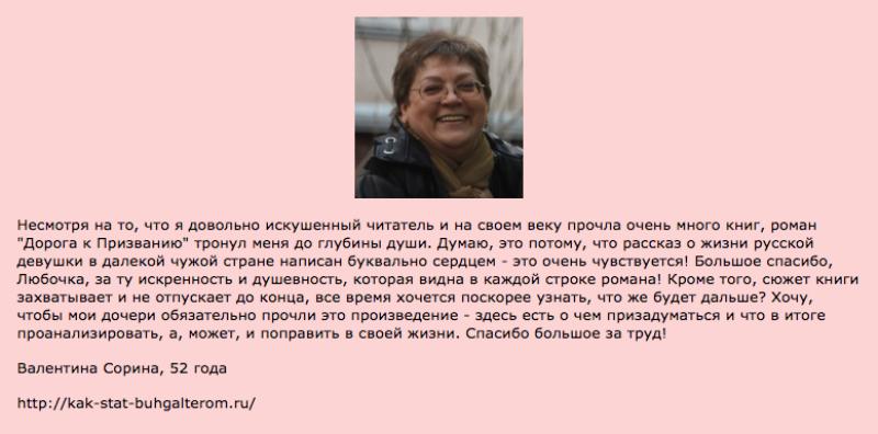 Отзыв Валентины Сориной на роман Дорога к Призванию