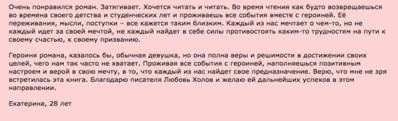 Отзыв Екатерины на роман Дорога к Призванию