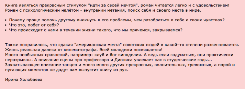 Отзыв Ирины Холобаевой на роман Дорога к Призванию