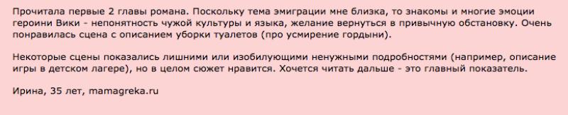 Отзыв Ирины на роман Дорога к Призванию