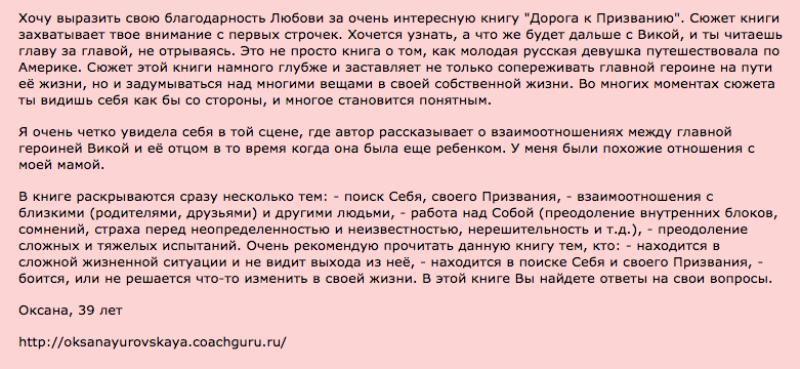Отзыв Оксаны на роман Дорога к Призванию