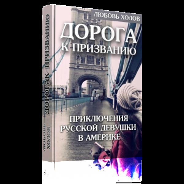 """роман """"Дорога к Призванию"""""""